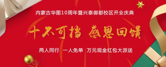 内蒙古华图十周年庆典