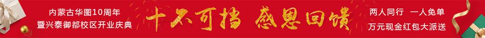 内蒙古华图10周年庆典